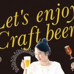 タップ・マルシェで気軽にクラフトビールを楽しもう!