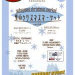 里山クリスマスマーケット vol.4